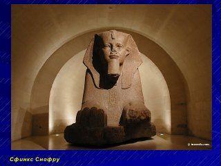 Лувр. Египетская коллекция
