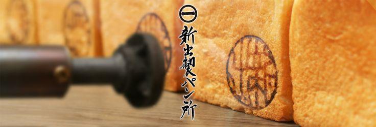 石川県金沢市にある、食パンのお店「新出製パン所」です。