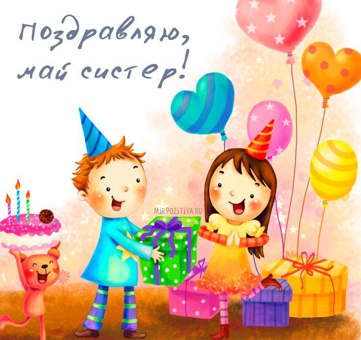 тема картинка сестра день рождения живучки ползучей