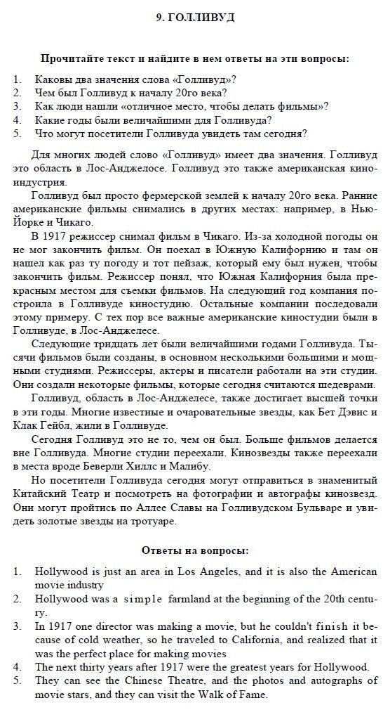 Решебник 8 класс по украинскому 283 задание