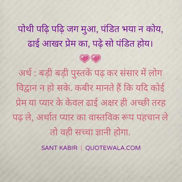 Sant Kabir quotes on love