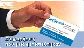 Κατασκευή site, προβολή ιστοσελίδων | qualityweb