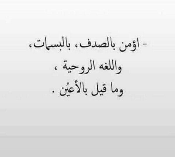 البسمات Talking Quotes Some Quotes Lovely Quote