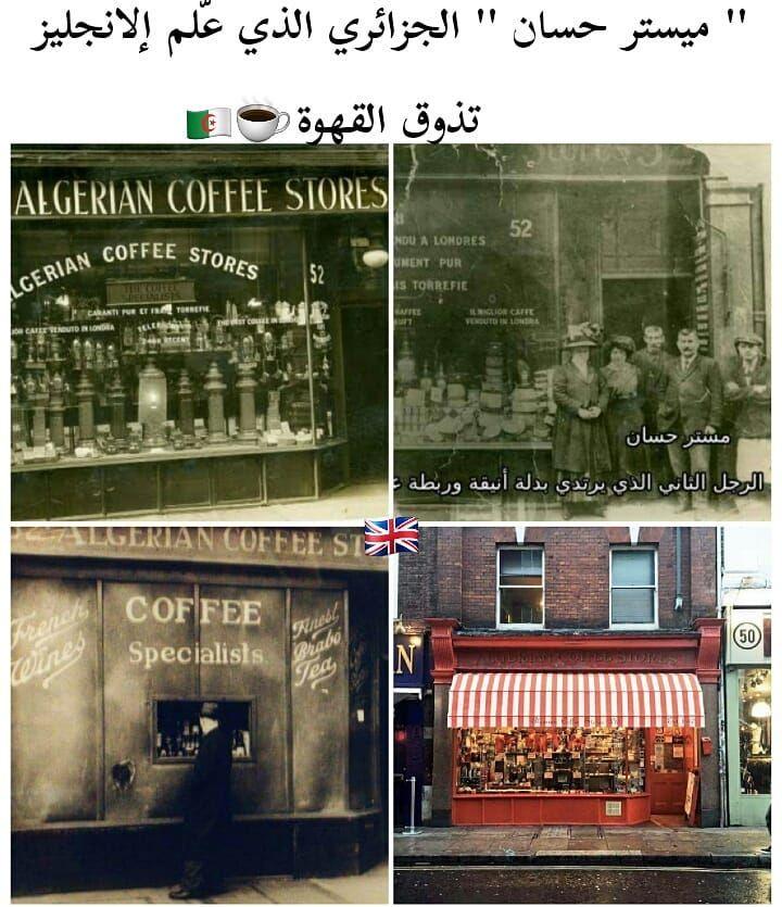 Here Is Algeria On Instagram محل القهوة الجزائرية الذي أسسه الجزائري حسان في لندن عام 1887 مايزال قائما الى اليوم س Coffee Store Algerian Algeria