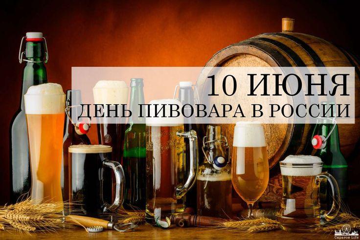 10 июня - День пивовара в России      #Саратов #СаратовLife