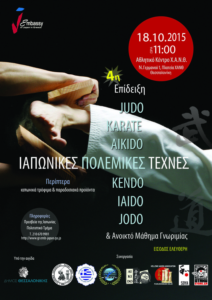 Η Πρεσβεία της Ιαπωνίας οργανώνει την «4η Επίδειξη Ιαπωνικών Πολεμικών Τεχνών» την Κυριακή 18 Οκτωβρίου 2015. Το δημοφιλές αυτό αθλητικό γεγονός, που λαμβάνει χώρα στην Αθήνα από το 2012, φέτος πρόκειται να φιλοξενηθεί για πρώτη φορά στη Θεσσαλονίκη.  Το πρόγραμμα περιλαμβάνει επίδειξη ιαπωνικών παραδοσιακών πολεμικών τεχνών όπως judo, karate, aikido, kendo, iaido, jodo.  #otakustoregr