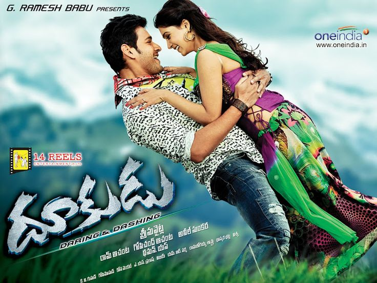 Dookudu  is a 2011 Indian Telugu action comedy film directed by Srinu Vaitla, featuring Mahesh Babu and Samantha Ruth Prabhu in the lead roles. The film is partially inspired from the 2003 German tragicomedy film Good Bye, Lenin!. The film was dubbed into Tamil as Athiradi Vettai, into Malayalam as Choodan and into Hindi as The Real Tiger. The film was remade into Bengali as Challenge 2 starring Dev and Pooja Bose in 2012, and into Kannada as Power in 2014 starring Puneeth Rajkumar and…