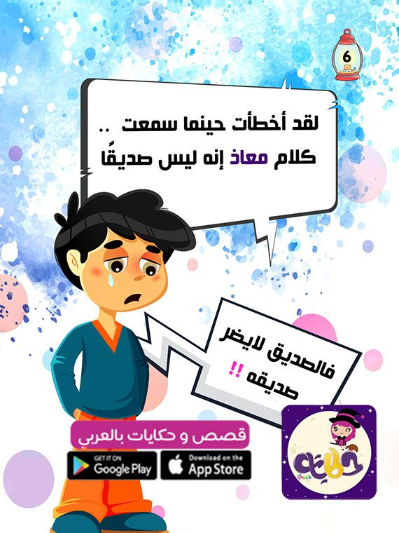 قصة مصورة عن الصيام للاطفال قصة صوم رمضان بالعربي نتعلم Arabic Kids Stories For Kids English Language
