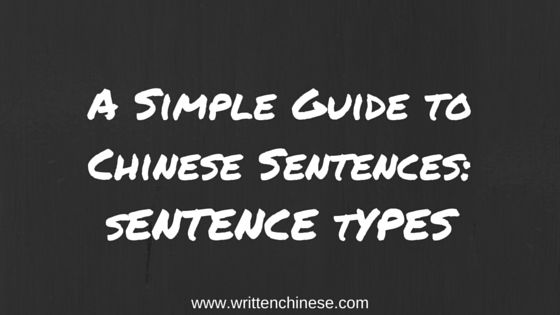 Here's the second article in our simple guide to Chinese sentences. Find out when and how to use different Chinese sentence types.