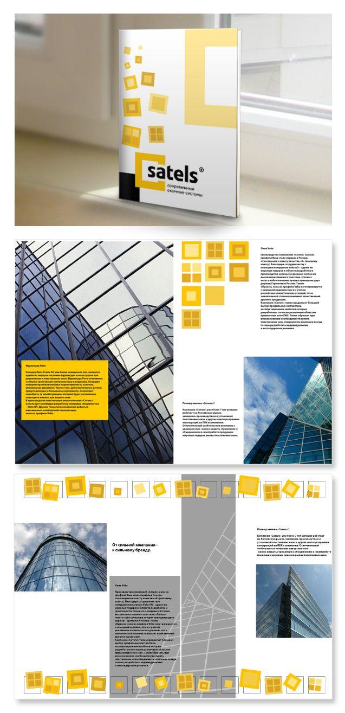 """Дизайн-студия Акварель   Дизайн брошюры для """"Сателс"""""""