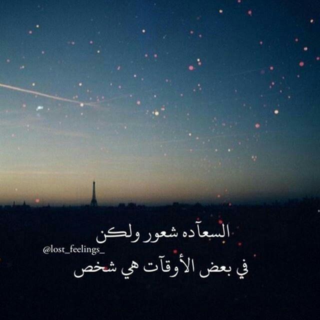 السعادة تأتي في أشكال مختلفة فقد تأتي بشكل شخص Beautiful Arabic Words Photo Quotes Arabic Words
