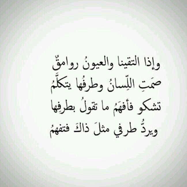 اذا عشق القلب باحت العيون فى صمت Math Calligraphy Poetry