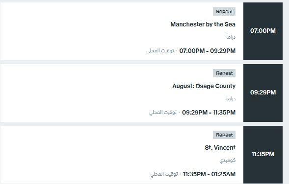الآن احدث تردد قناة Mbc Max إم بي سي ماكس 2019 بعد تغييره على النايل سات وعرب سات مواعيد افلام اليوم على Mbc Max رعباك Osage County Manchester By The Sea Osage