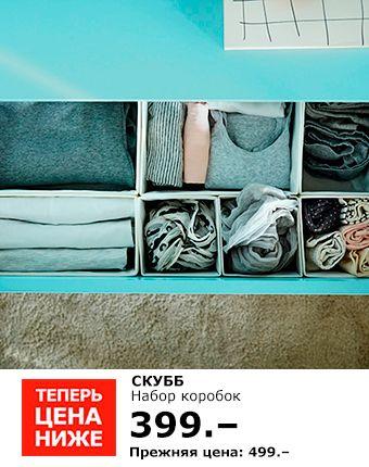 Мебель и предметы интерьера для кухни, спальни и всего вашего дома - IKEA