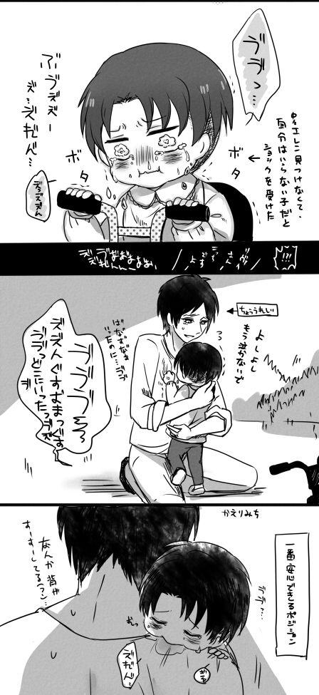 levi and eren aot little aot pinterest i wish and