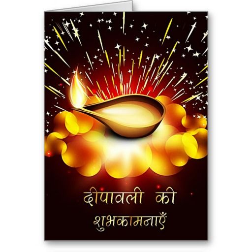 12 best diwali images on pinterest happy diwali cards diwali shop happy diwali greetings in hindi postcard created by shabzdesigns personalize it with photos text or purchase as is m4hsunfo