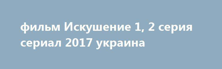 """фильм Искушение 1, 2 серия сериал 2017 украина http://kinofak.net/publ/melodrama/film_iskushenie_1_2_serija_serial_2017_ukraina_hd_2/8-1-0-5917  В новом весеннем сезоне телезрители канала Интер смогут увидеть в премьерном показе новый мелодраматический сериал """"Искушение"""". По информации от авторов сериала """"Искушение"""" это будет драматическая история, в которой конечно же присутствует любовь, а также месть и предательство. В этом мелодраматическом проекте, как и в реальной жизни, главных героев…"""