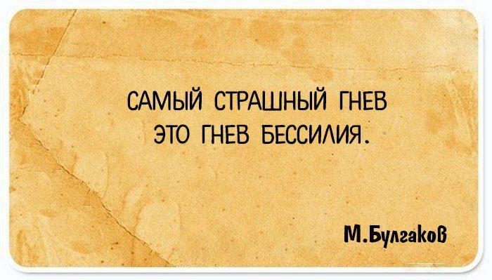 15 философских фраз Михаила Булгакова из мистического романа «Мастер и Маргарита»
