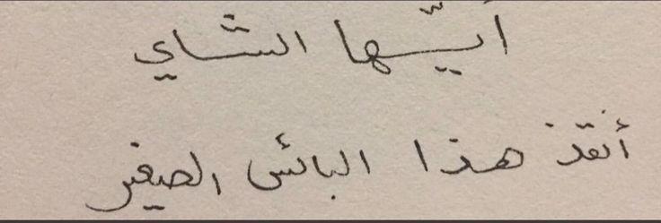 Pin By W On ك ت اب ات م ب عث ر ة In 2021 Calligraphy Arabic Calligraphy