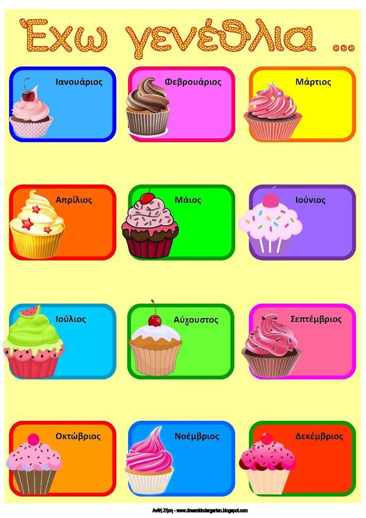 Ζήση Ανθή : Γενέθλια στο νηπιαγωγείο .    Πότε έχω γενέθλια ;      Ένας συγκεντρωτικός πίνακας με τα γενέθλια των παιδιών , ειδικά όταν ο ...
