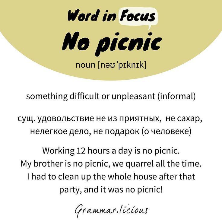 Словосочетание со словом путаный