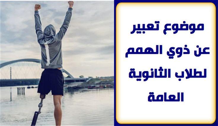 موضوع تعبير عن ذوي الهمم تعبير اللغة العربية للثانوية العامة Movie Posters Memes Movies