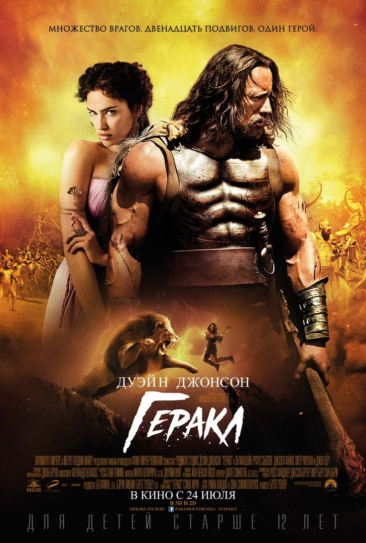 Irina shayk and dwayne the rock johnson are ready for action in the brand new international poster for their upcoming movie hercules