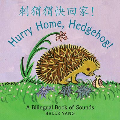Hurry Home, Hedgehog! A bilingual book in English and Chinese
