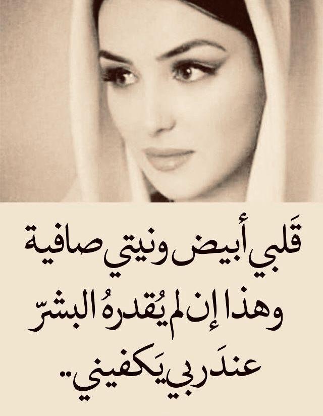 جروح وكبرياء أنثى Talking Quotes Arabic Quotes Book Quotes