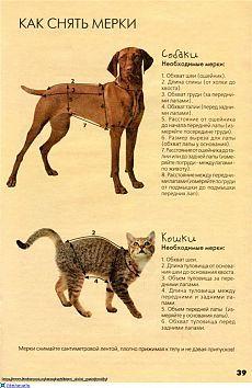 """Одежда для кошек и собак. СВ газеты """"Вязаный креатив"""" №1 2011г."""