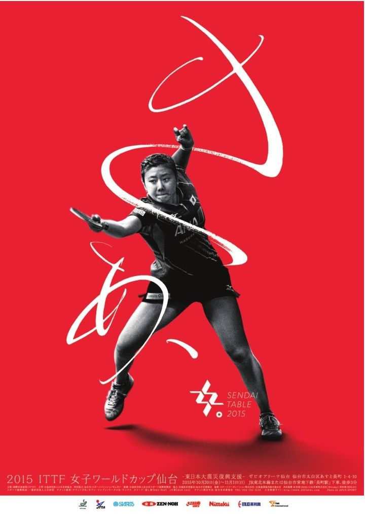 2015 ITTF女子ワールドカップ仙台 ポスター公開! | 卓球大会/イベント | みんなの卓球広場 | 卓球の総合メーカーNittaku(ニッタク) 日本卓球