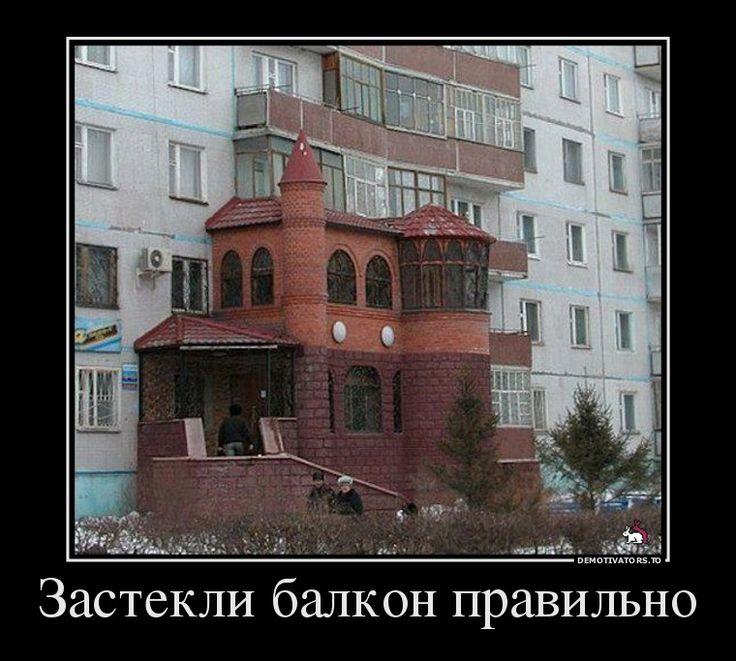 смешные картинки про ремонт балкона