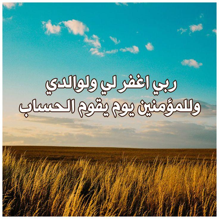 رَبِّ اغْفِرْ لِي وَلِوَالِدَيَّ وَلِمَنْ دَخَلَ بَيْتِيَ مُؤْمِنًا وَلِلْمُؤْمِنِينَ وَالْمُؤْمِنَاتِ وَلَا تَزِدِ الظَّالِمِينَ إِلَّا تَبَارًا  #اذكار #قران #الله #prayers #Allah #islamic #quotes #verse #religion #ذكر