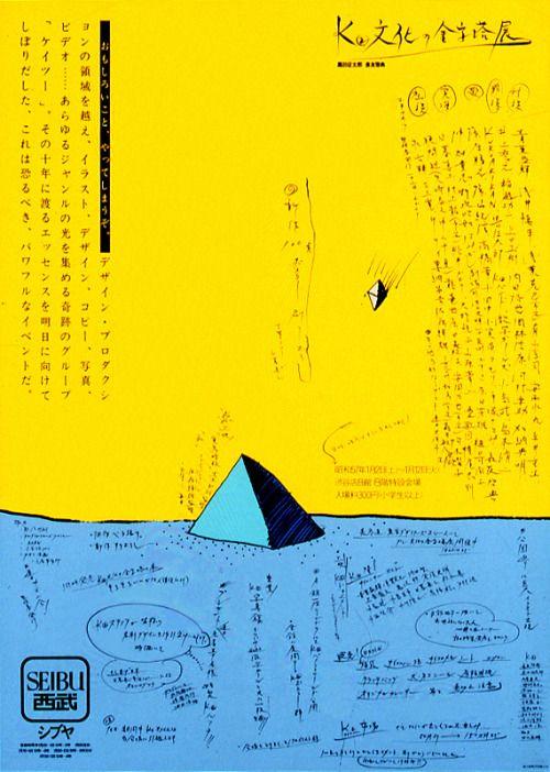 Japanese Poster: K2 Exhibition. Keisuke Nagatomo. 1983