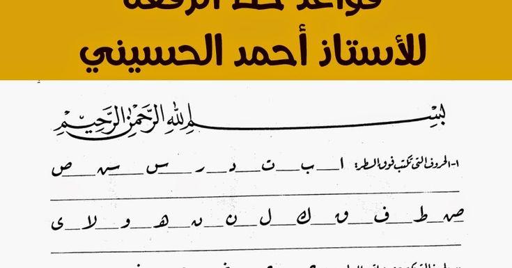 قواعد خط الرقعة للأستاذ أحمد الحسيني Arabic Font Blog Posts Blog