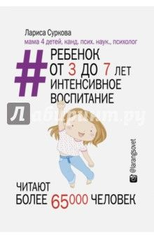 Лариса Суркова - Ребенок от 3 до 7 лет. Интенсивное воспитание обложка книги