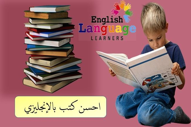 كتب بالانجليزي مهمة English Language Learners Language Learners Learn English