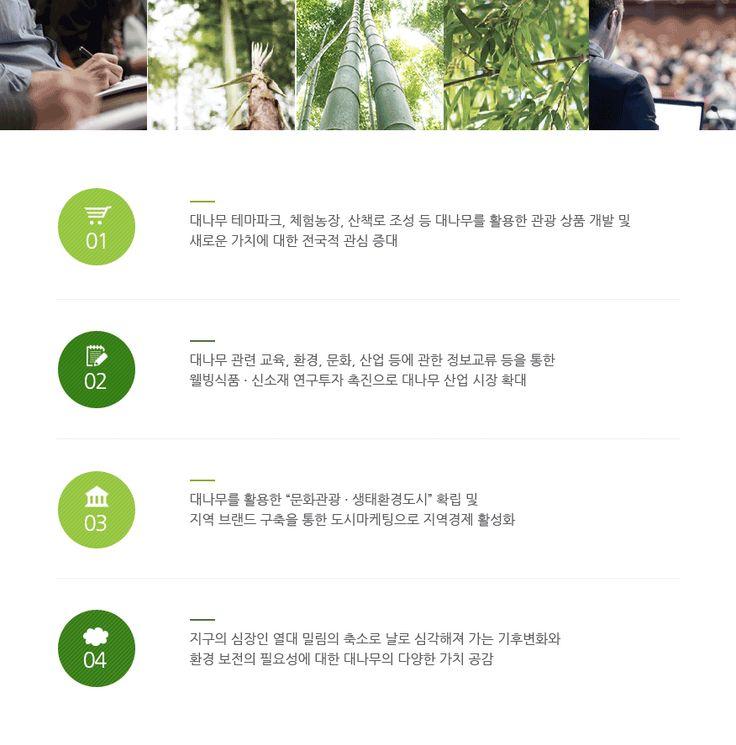 개최 필요성 | 담양세계대나무박람회
