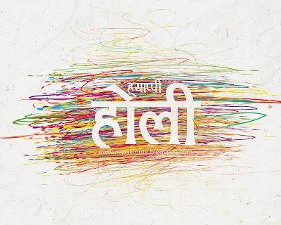 Colorful rangichangi lines #holi #colors #devanagari #typography #design