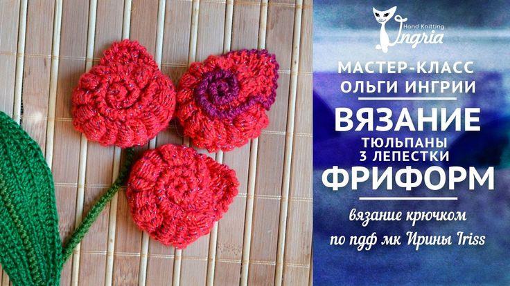 ❦ Вязание мастер класс видео ❦ Фриформ крючком ❦ Вязаные тюльпаны ч. 3 л...