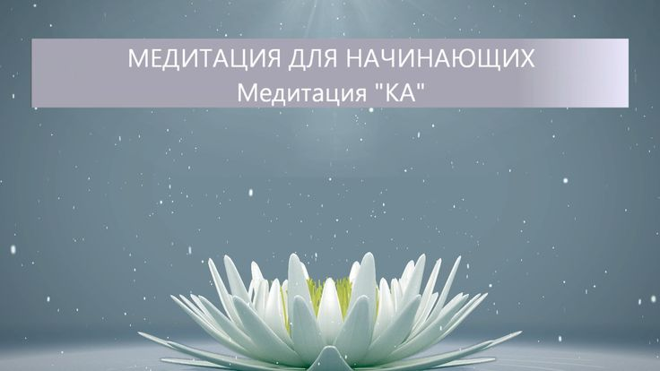 Медитация для начинающих. Медитация Ка - восстановление здоровья