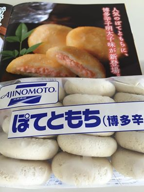 味の素冷凍食品 『ぽてともち(博多辛子明太子入り』20個入  北海道産のじゃがいもを練り込んだもちもち生地に、本場博多の辛子明太子のクリームソースを包み込んであります 熱々をどうぞ( ´ ▽ ` )ノ  和光食材(株) 0234-41-0271 http://www.wako-net.com