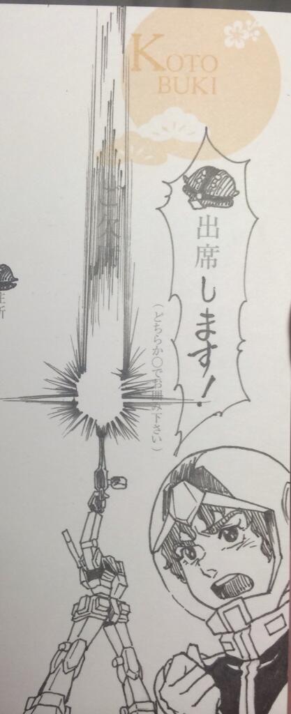 えと @eto9 友人の結婚式の招待状の返事。ウチの奥さんが描きました。