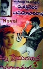 all telugu books, telugu novels and telugu magazines are available here for free: Nannu preminchina aparichithudu by suryadevara