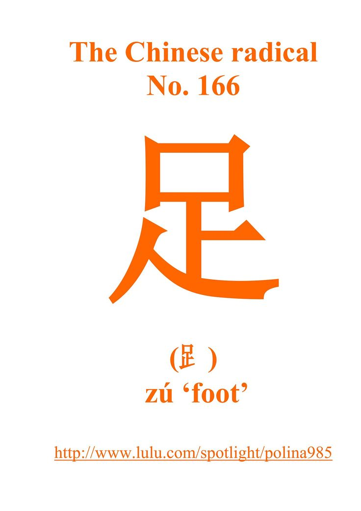 55 best the chinese radicals and tones images on pinterest mandarin chinese english chinese ebook finance calligraphy university fandeluxe Gallery