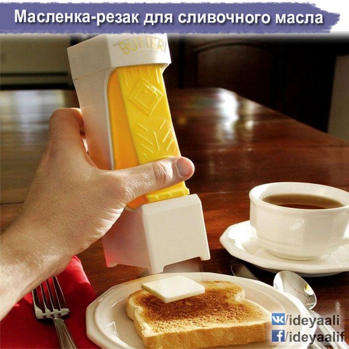 """Масленка-резак для сливочного масла  http://ali.pub/th4ka  http://alipromo.com/cashback/view/ohebp38u7usns3iib37jdgdcnhrdlr3u/?to=https%3A%2F%2Fru.aliexpress.com%2Fitem%2FLarge-Butter-Cutter-Butter-Slices-Serves-Stores-Butter-Kitchen-Slicer%2F32698020617.html%3Fspm%3D2114.10010208.1000016.1.ZToiry%26isOrigTitle%3Dtrue    Отзыв покупателя: """"Масленку искала 2,5 года на али, наконец в соц.сетях появилось не только ее фото, но и ссылка на продавца. Не думая тут же заказала. Описанию продавца…"""