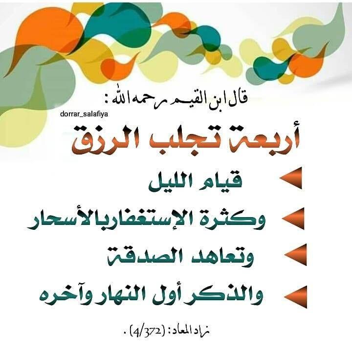 قال ابن القيم رحمه الله أربعة تجلب الرزق قيام الليل وكثرة الاستغفار بالأسحار وتعاهد الصدقة والذكر أول الن Islamic Messages Islam Facts Islamic Phrases