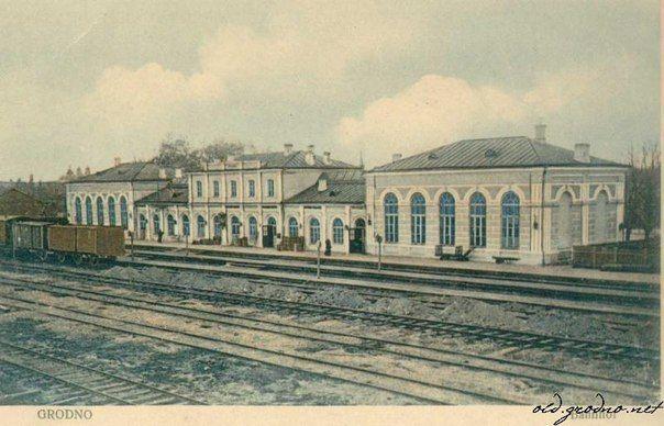 старый вокзал в гродно