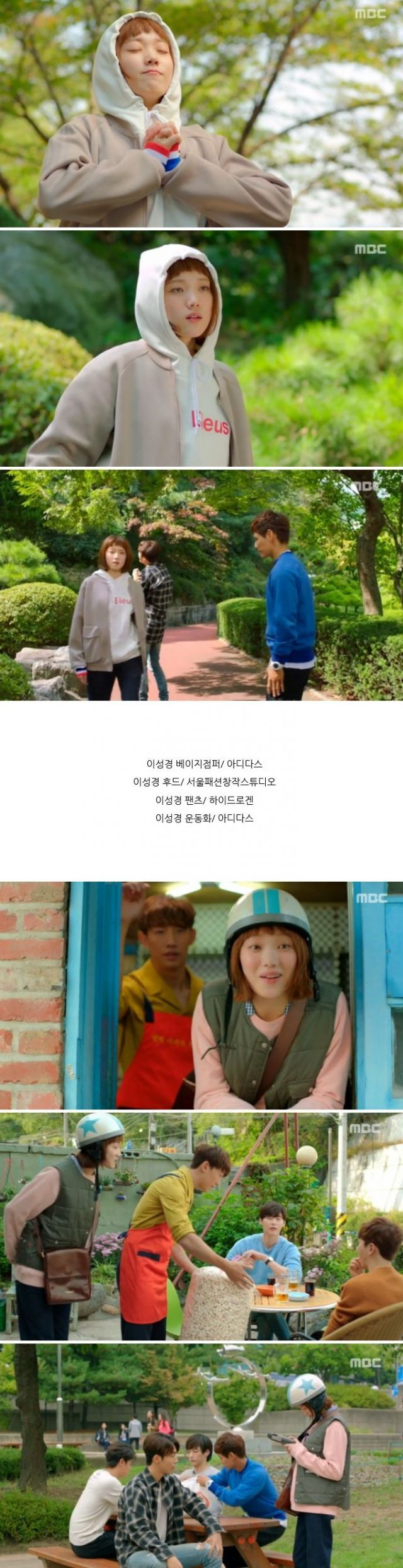[Spoiler] Added episode 2 captures for the #kdrama 'Weightlifting Fairy Kim Bok-joo'