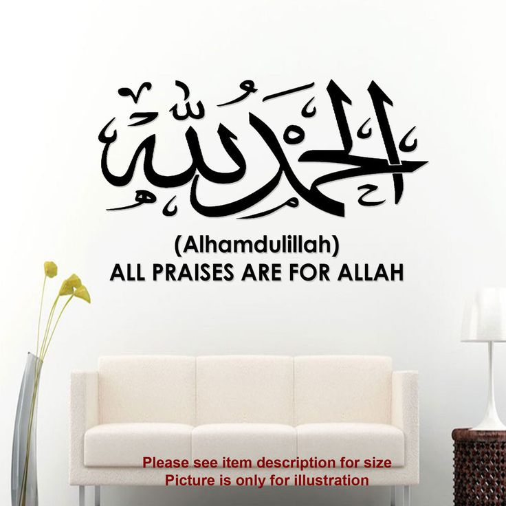 Details About Alhamdulillah With English Muslim Wall Art